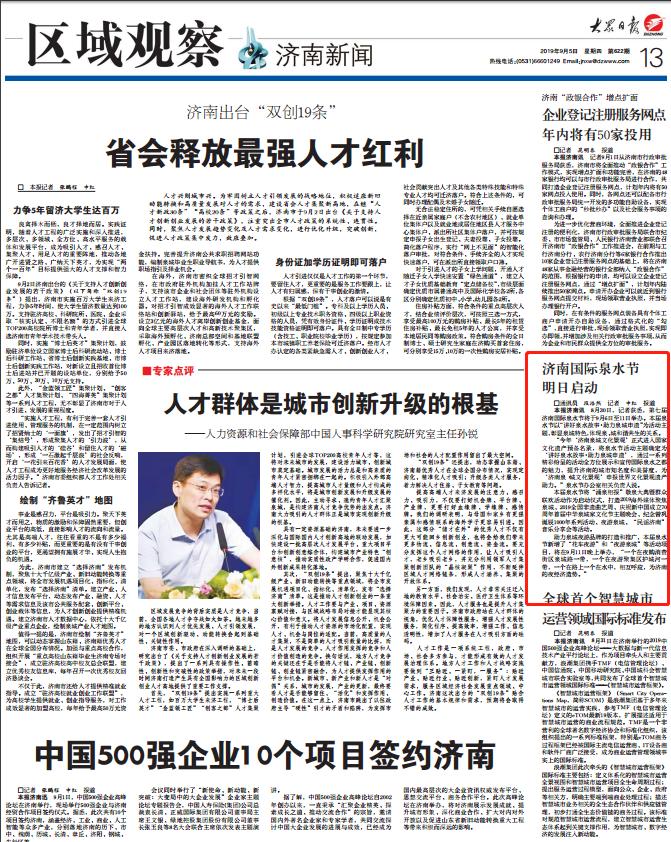 泉水节吸粉无数 人民日报、中新网纷纷点赞