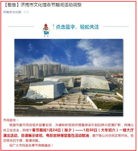 济南市文化馆春节期间聚集性活动取消,展厅等公共空间正常开放