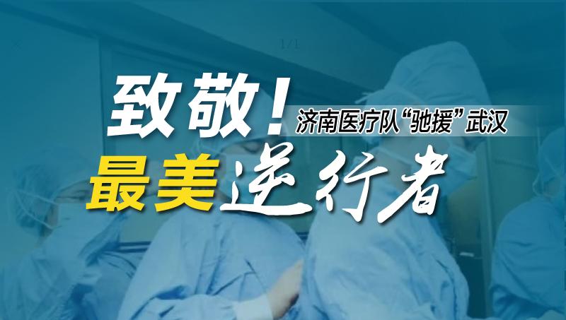 济南首批赴武汉医疗救援队人员确定 请记住这11人的名字